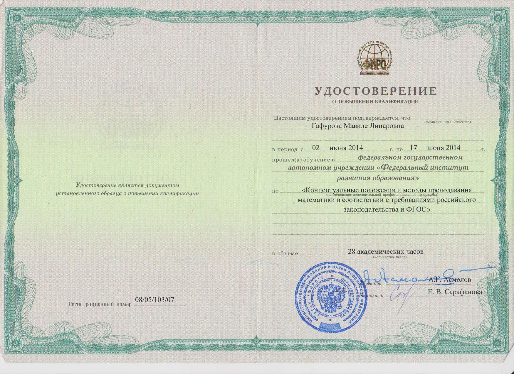 Создание сайтов курсы повышения квалификации технический документ для создания сайта