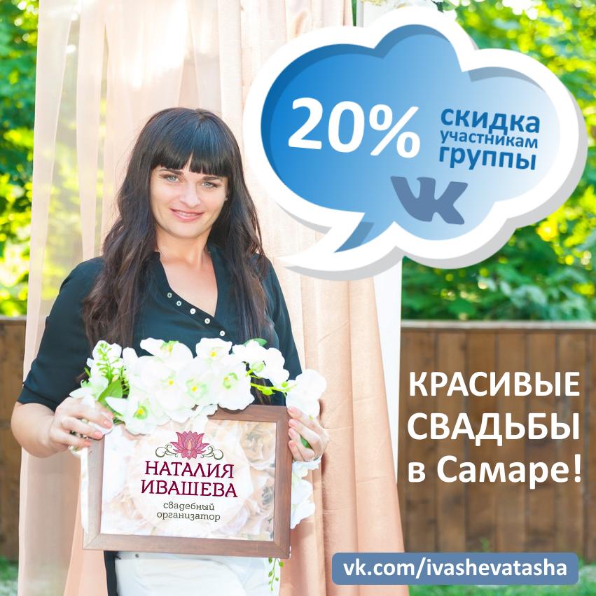 свадебный организатор вконтакте