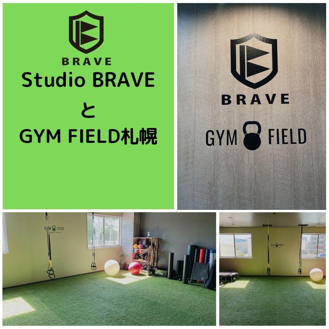 Studio BRAVEとGYM FIELD札幌スタジオについて!