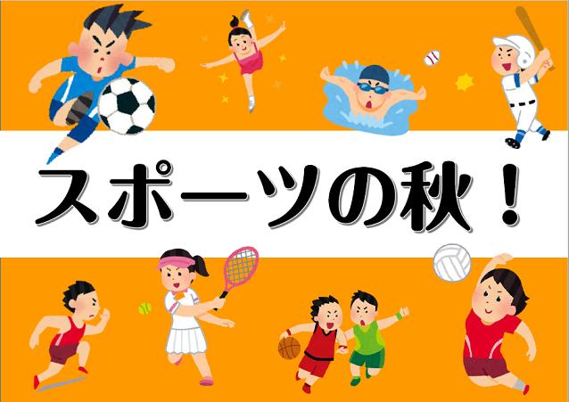 スポーツの秋!!