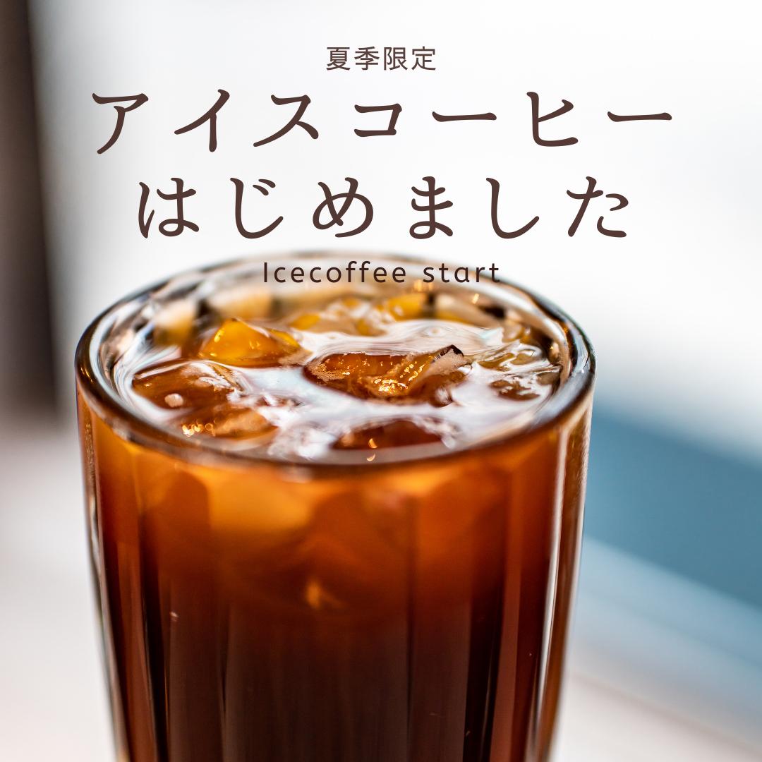 アイスコーヒーはじめました