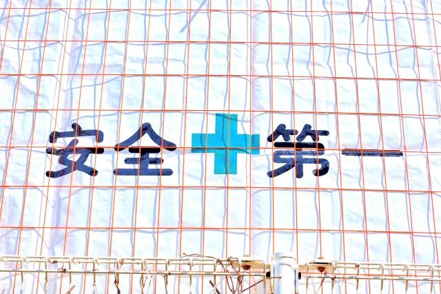 横浜で左官・土間工事を施工する会社、泊工業は安全第一で工事を行います。