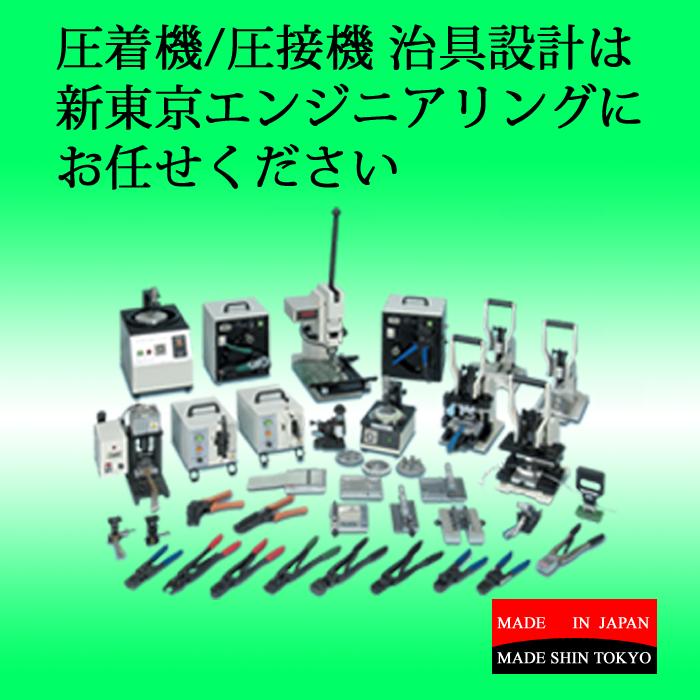 圧着機/圧接機 治具設計製作は新東京エンジニアリングにお任せください