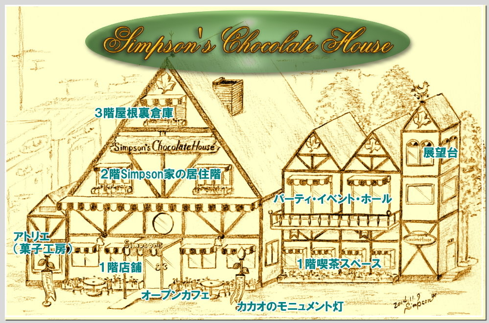 Simpson's Chocolate House(ガイド付き)