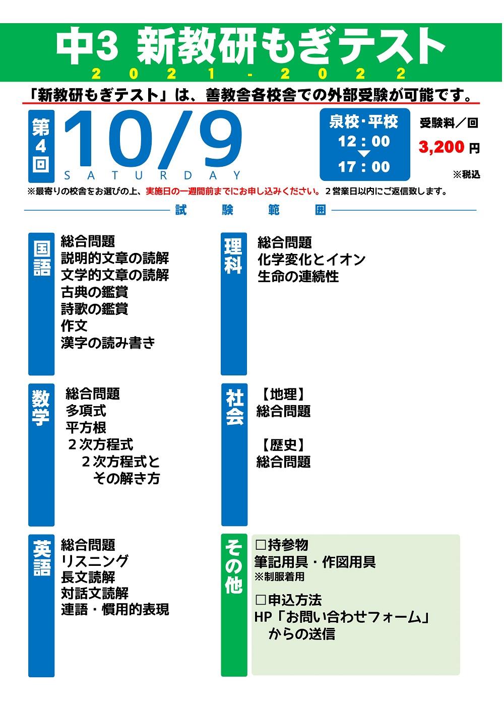 【10/9(土) 中3】新教研もぎテスト 実施