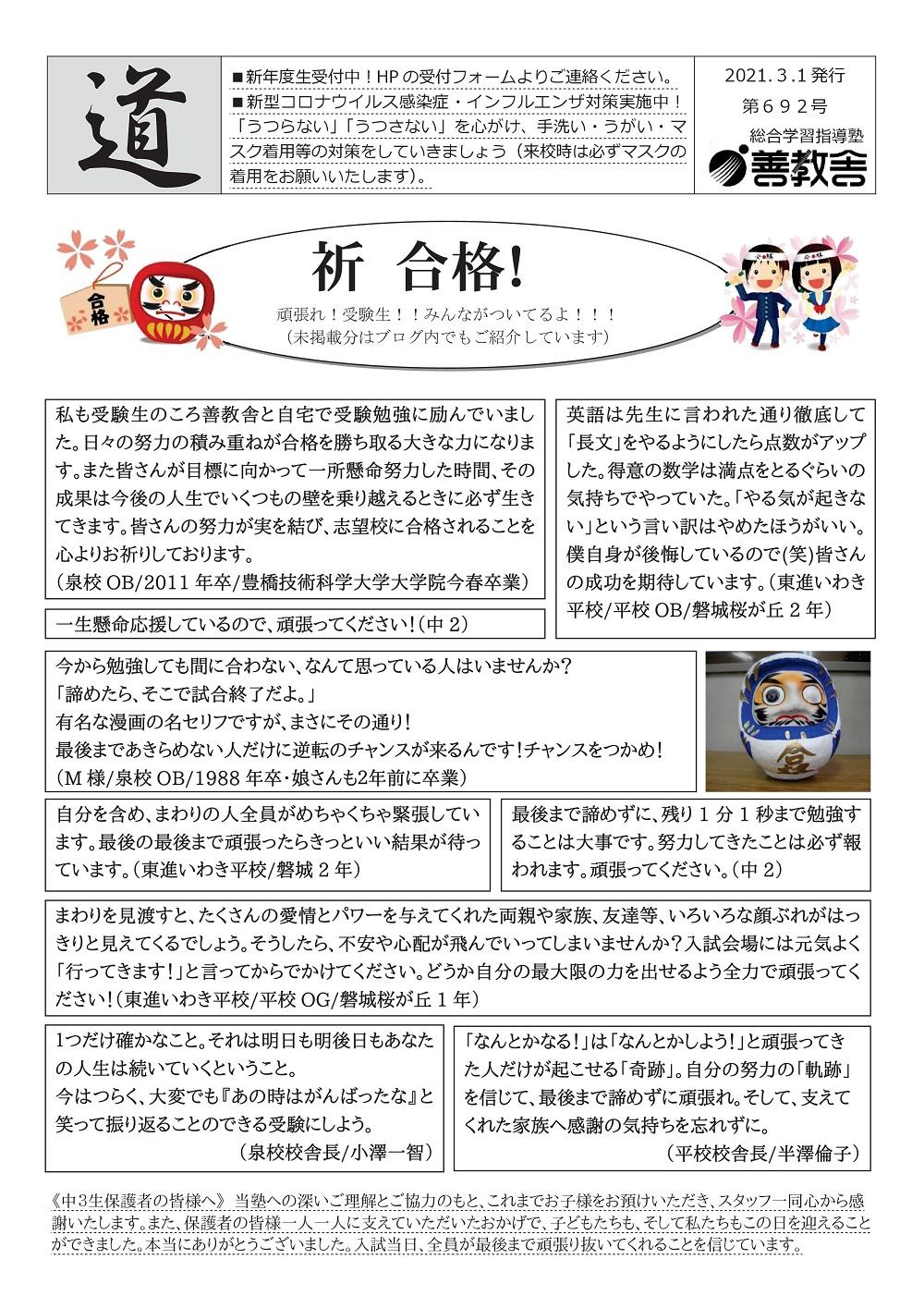 善教舎新聞「道」第692号(2021年3月1日号)