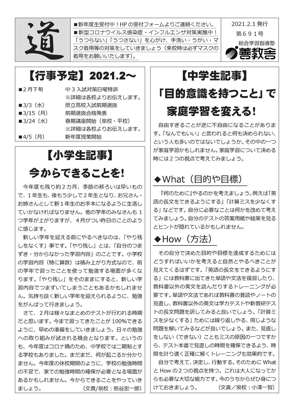 善教舎新聞「道」第691号(2021年2月1日号)
