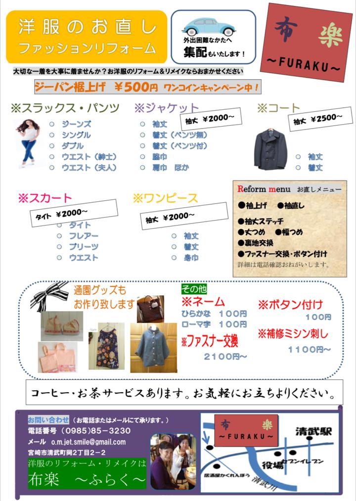 清武町で洋服のリフォーム、洋裁、リメイク、集配も受付!裾上げがたったの500円税込 ワンコイン価格