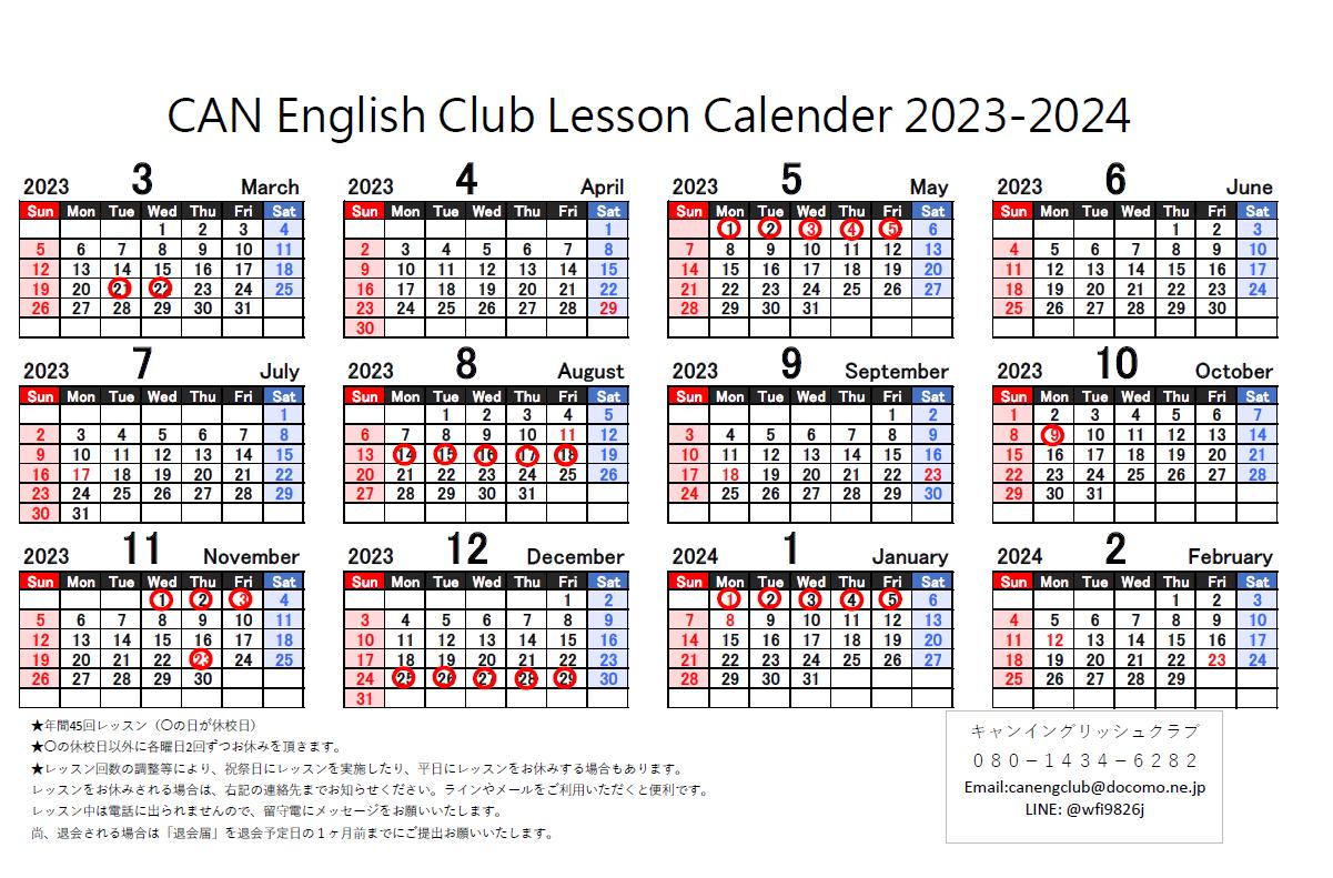 レッスンカレンダー舞鶴英会話
