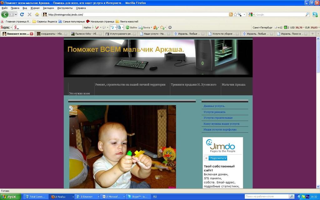 Шаблон сайта на заказ