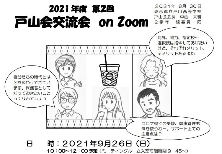 【参加者募集】2021年度 第2回戸山会交流会 on Zoom