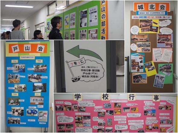 戸山カフェと学校紹介コーナー