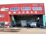㈱北田製作所