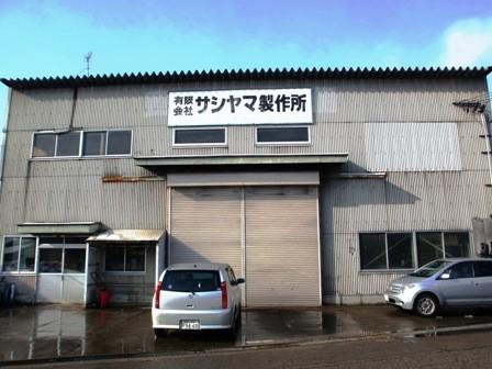 (有)サシヤマ製作所