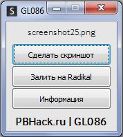 Написал программу, для снимков экрана (Скриншотов) и загрузки этого снимка (Скриншота)