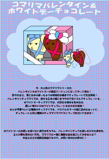 H.26.3.14.コマリマチョコレート チラシ風