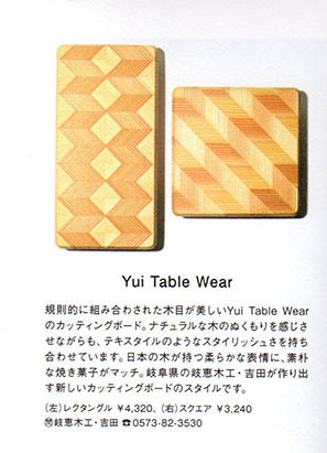 YUI TABLE WEAR nicethings記事