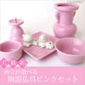 蝋燭立て 供物皿  花立て 水入れ  香立て 香皿 ペット仏具