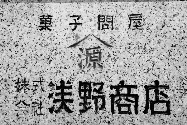 オリジナルお菓子の小ロットOEMは、ふるさと菓子本舗 株式会社浅野商店