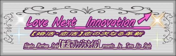 niigata marriage style《新潟の婚活・恋活》恋の次なる革新