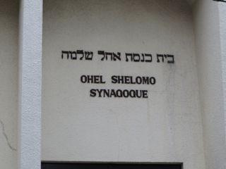 ユダヤ教シナゴーグ
