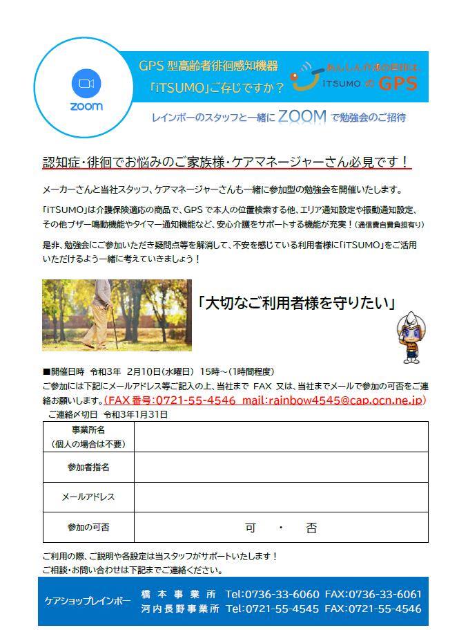 レインボー&メーカー共同で福祉用具Zoom勉強会|徘徊感知機器iTSUMO2(イツモ2)Zoom勉強会