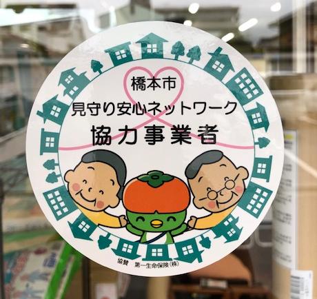 橋本市見守り安心ネットワーク協力事業者