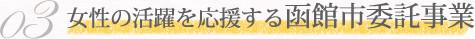 女性の活躍を応援する函館市委託事業