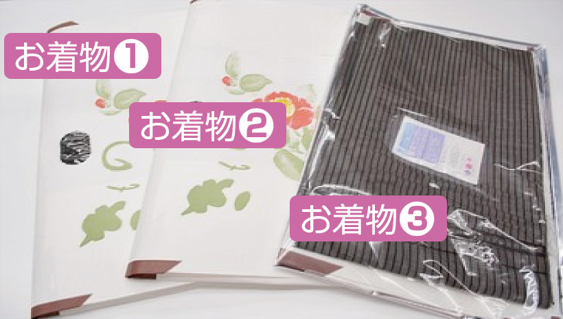 2点の着物はたとう紙で1点は無酸素ふんわりパックでお届けの画像