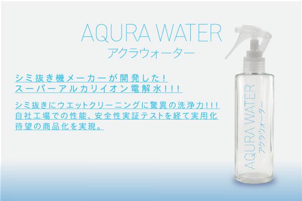 新発売!シミ抜き機メーカーが開発したスーパーアルカリイオン電解水。