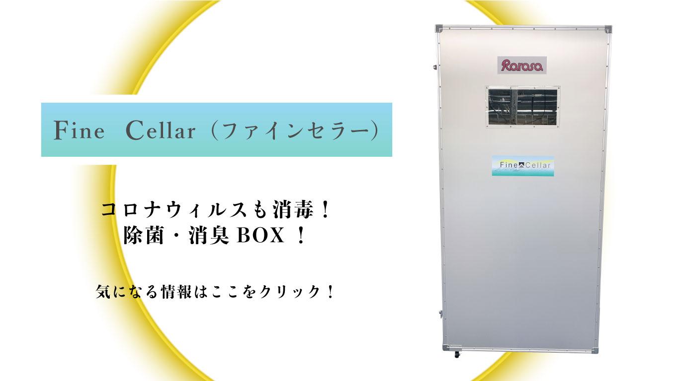 【新発売】除菌・消臭ボックス Fine Cellar