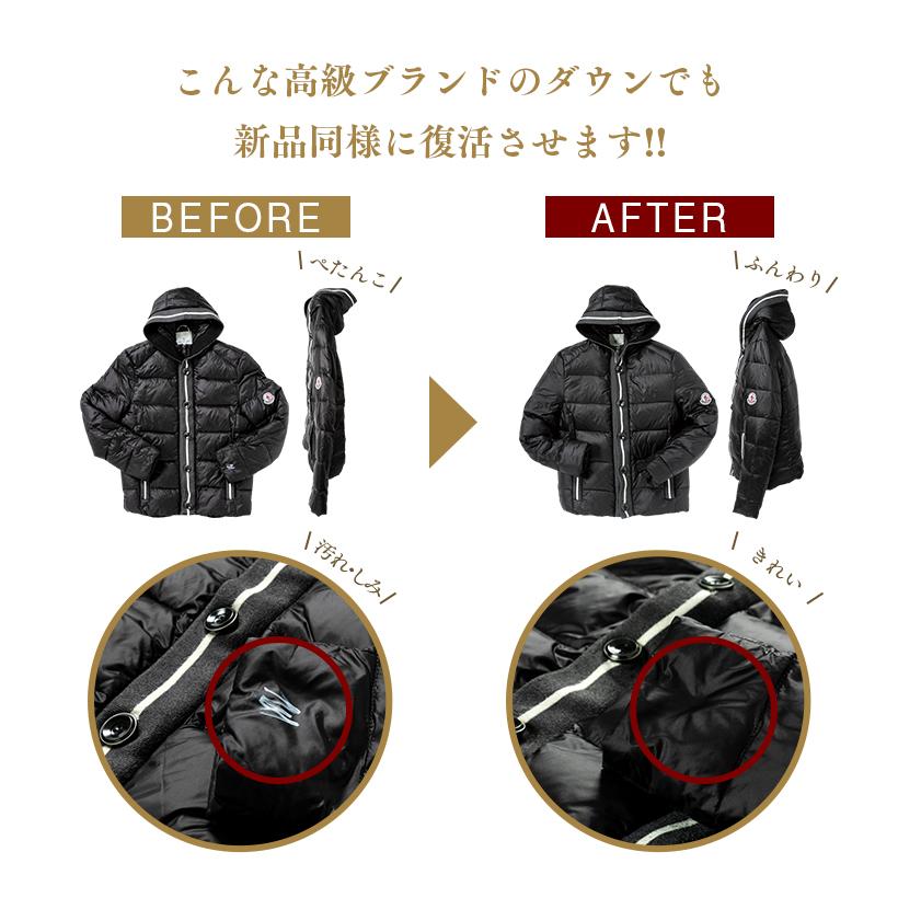 こんな高級ブランドのダウンでも新品同様に復活させます。ダウンコートの比較画像。