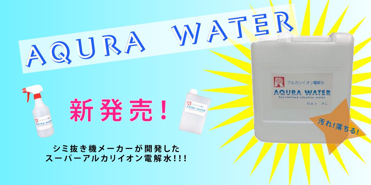 【新発売】アルカリイオン電解水 AQURA WATER(アクラウォーター)