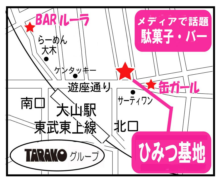 「TARAKO」グループHP