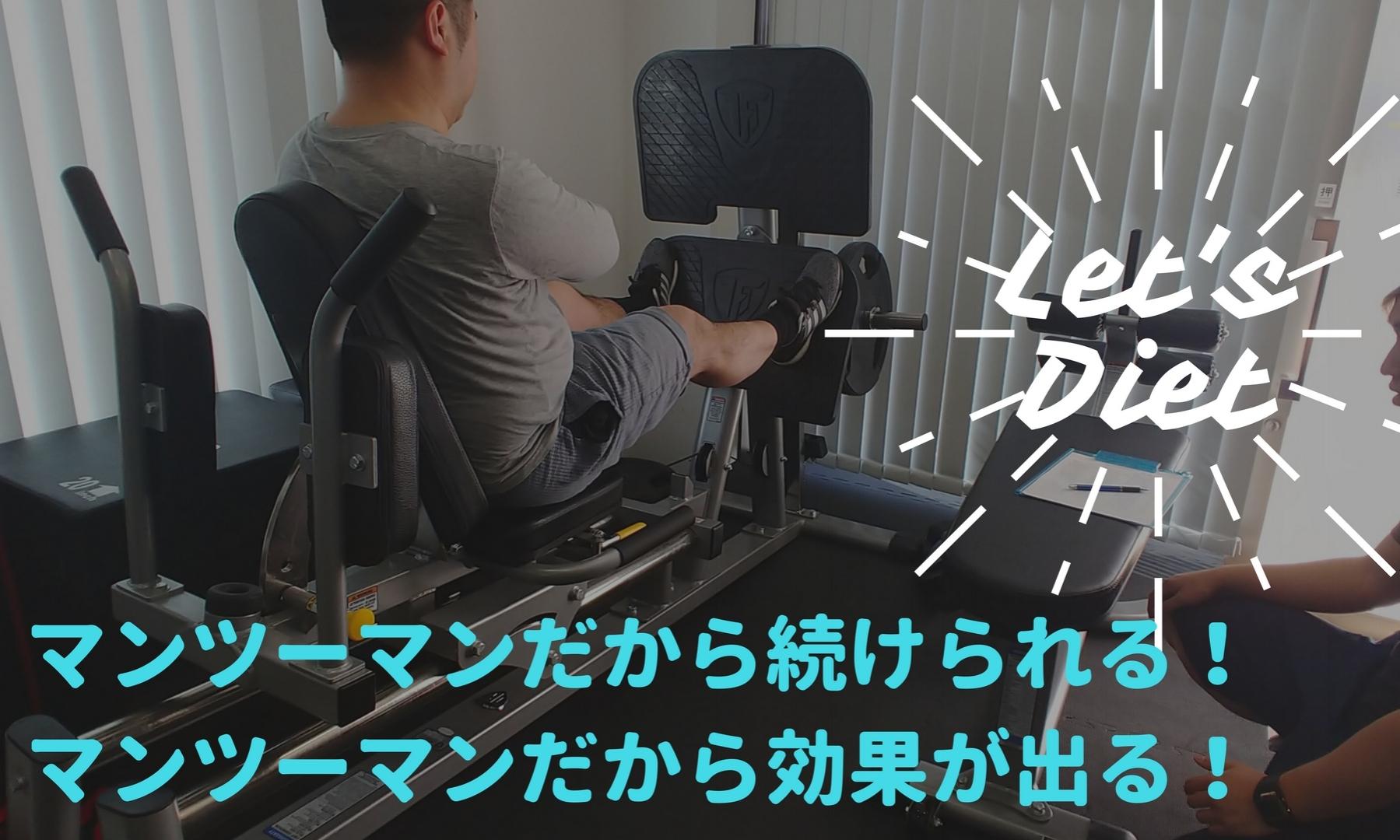 ダイエットするならパーソナルトレーニングがベスト!