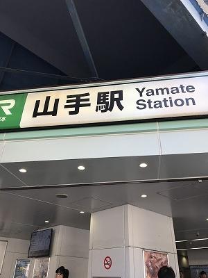 山手駅を10時に出発しました。