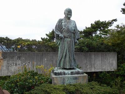 サンフランシスコを向いて立つ吉田茂 像