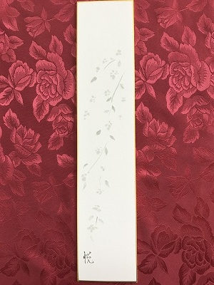 悦美さんの短冊に描いた絵は、しなやかさが出ていて素敵です。