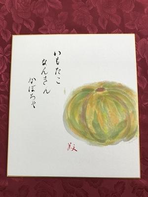 佐々木先生の幼少の時によく歌っていた歌だそうです。「いもたこ♬ なんきん♫ か~ぼちゃ(^^♪ みんな初めて聴く歌でした。京都だけの歌?? Mさんが気に入って色紙に書き入れました(^^♪