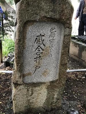 農地を眺めながら暫くすると、「横根稲荷神社」にたどり着きました。この神社には「感念井戸」があり、和田義盛の愛人が信濃へ落ちに行く途中に用いた化粧井戸があります。