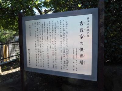 吉良家が開基した寺「勝国寺」には吉良家の墓があります。吉良氏は足利氏の一族で安土桃山時代が全盛であった。蒔田の小さなお寺にあったなんて、驚きです!