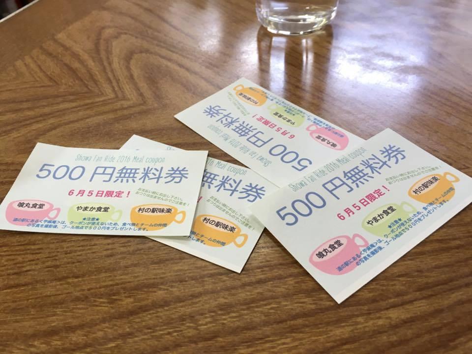 競技中の昼食はルートや時間を考えながら配られた500円の昼食券を利用して指定の4つの食堂で。これも得点になる!
