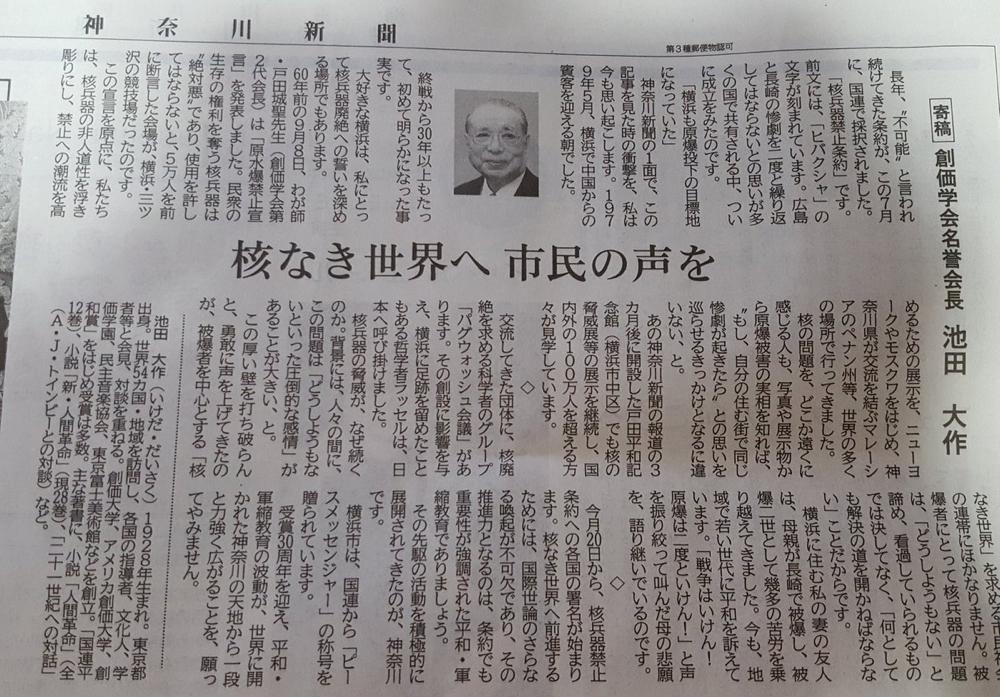 「核なき世界へ 市民の声を」2017.9.13 神奈川新聞寄稿