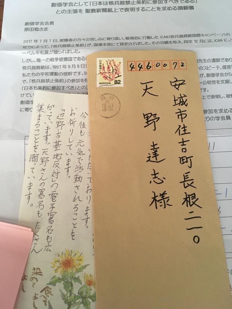 辺野古基地反対の活動もされている方から、お手紙を添えて頂きました。ありがとうございます。