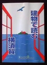 「建物で読む横須賀」