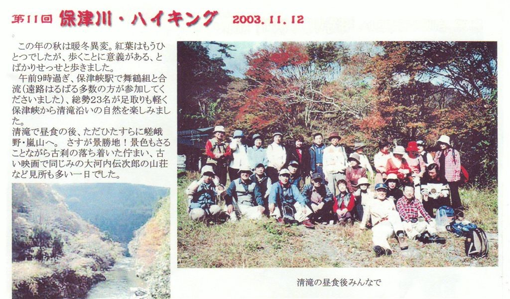 第11回 保津川ハイキング