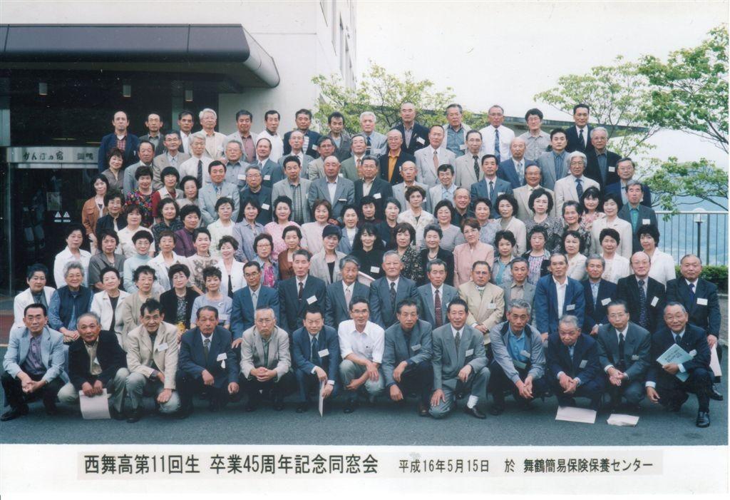 ☆卒業45周年記念同窓会
