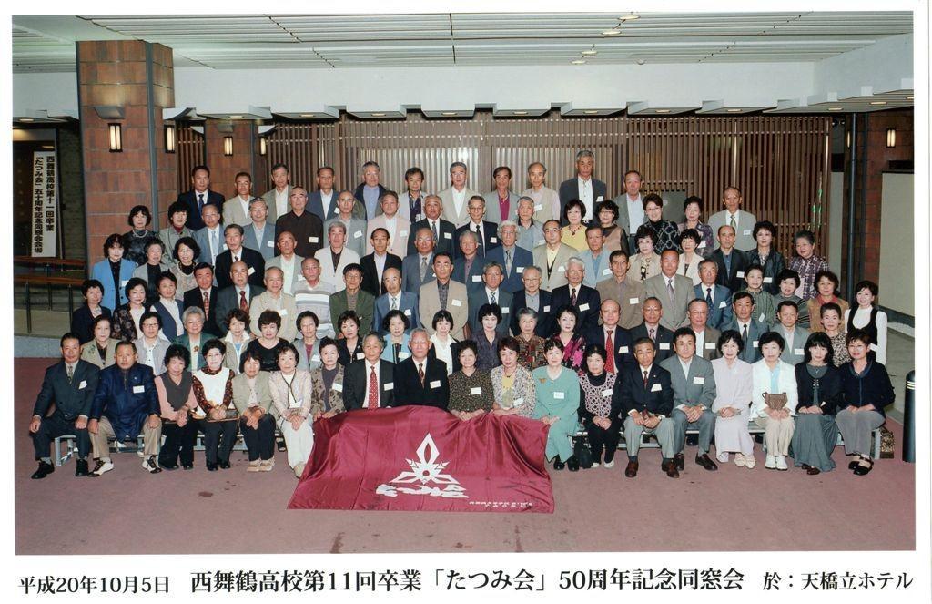 ☆卒業50周年記念同窓会