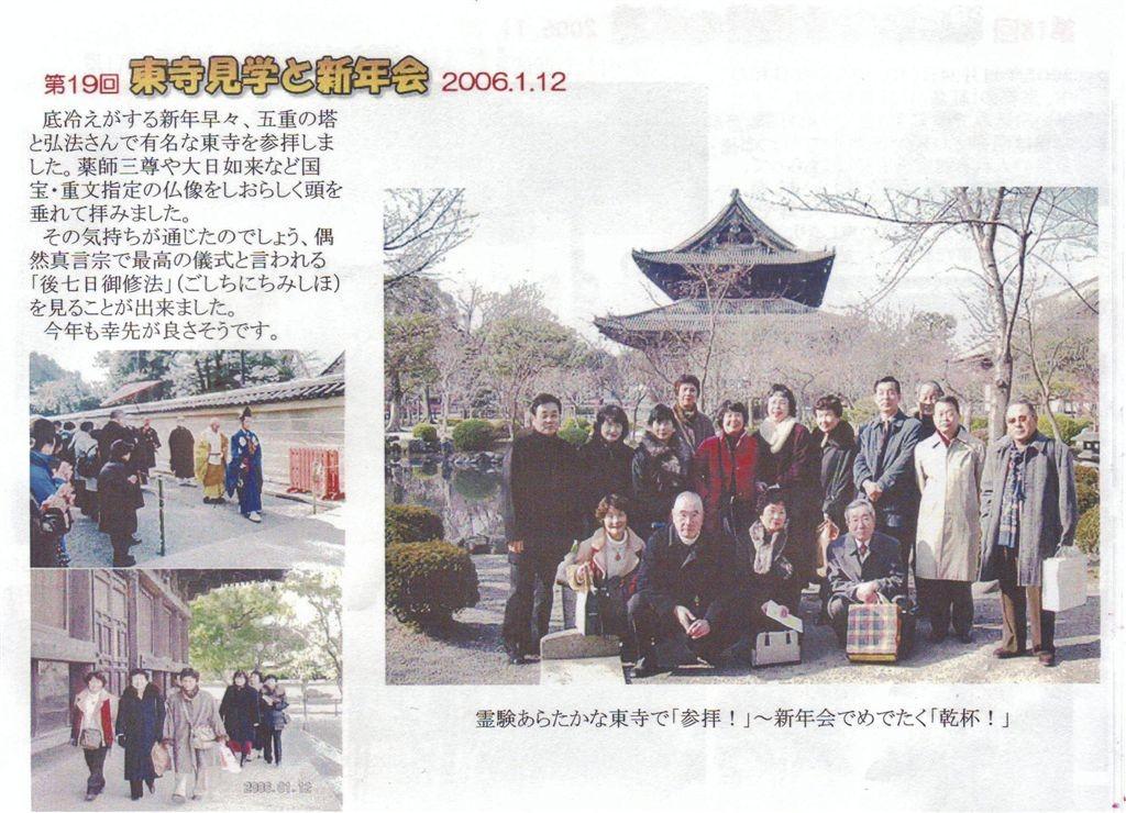 第19回 東寺見学、新年会