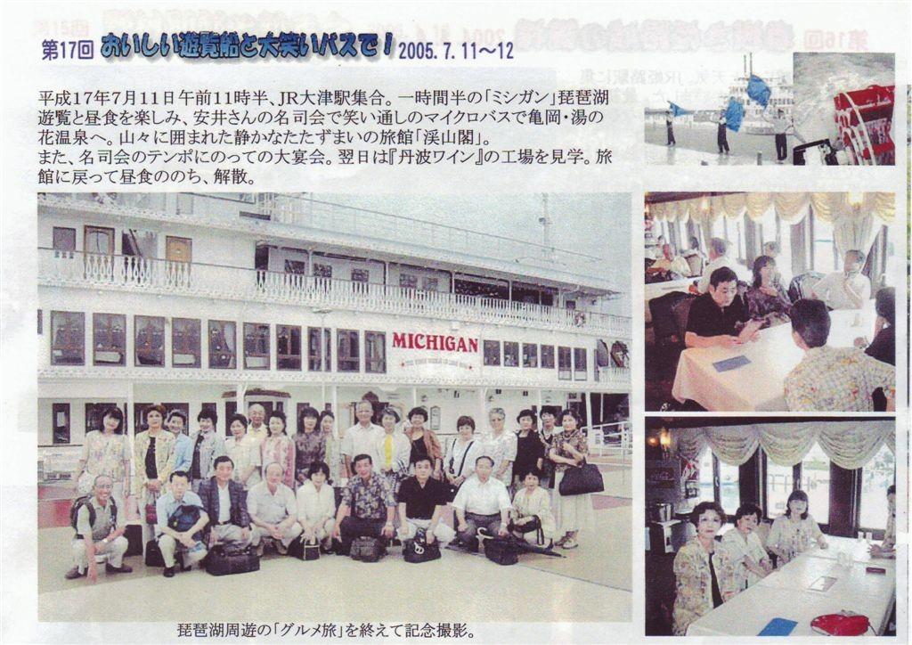 第17回 琵琶湖周遊